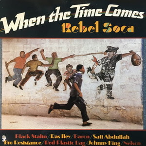 When the time comes : Rebel Soca -Various Artists